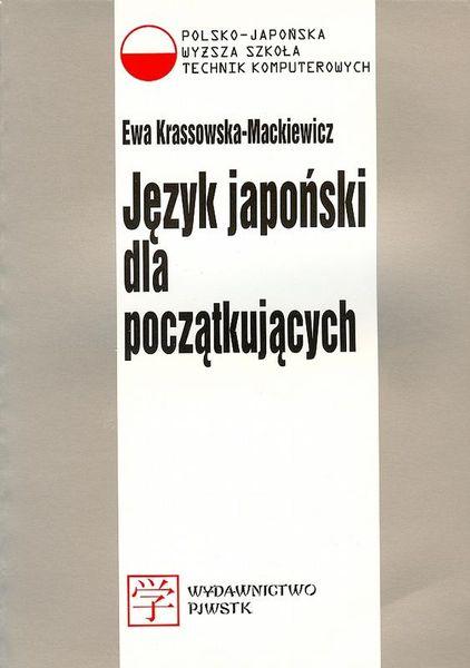 Język japoński dla początkujących -  Ewa Krassowska-Mackiewicz