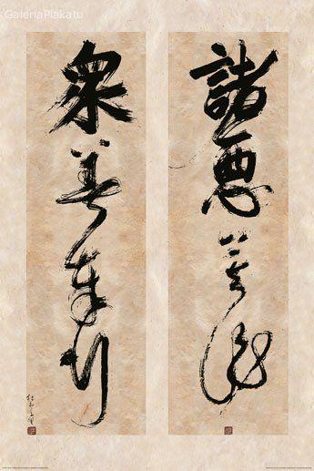GALERIA PLAKATU: Zen Scrolls - plakat, plakaty, antyrama, antyramy